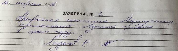 16.04.16 Муратов