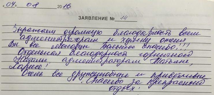 Евгения и Сергей г. Москва